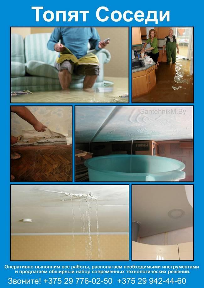Алгоритм действий в случае затопления квартиры соседями сверху