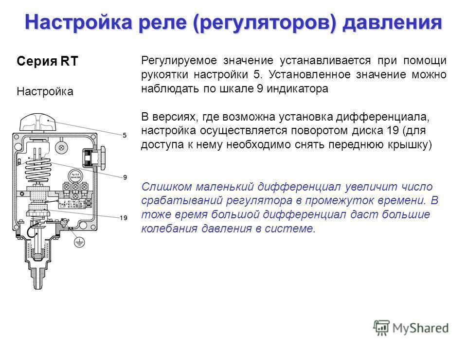 Реле давления воды: регулировка, настройка и устройство - vodatyt.ru