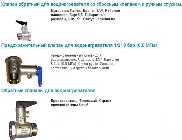 Предохранительный клапан для водонагревателя: выбор и установка