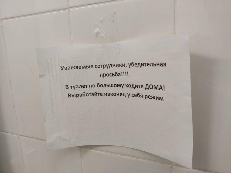 Почему нельзя разговаривать в туалете?