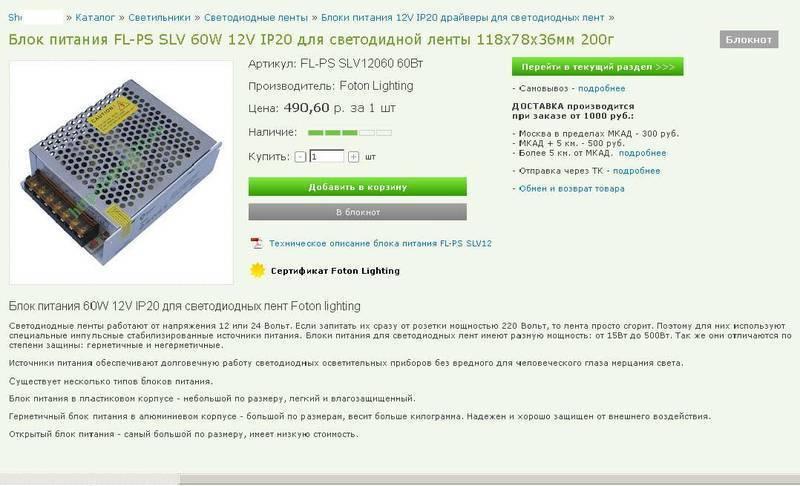 Светодиодная лента 24в: как выбрать светодиодную ленту на 24 вольта, что из себя представляет светодиодная лента 24в, как посчитать мощность и как подключить led ленту на 24в