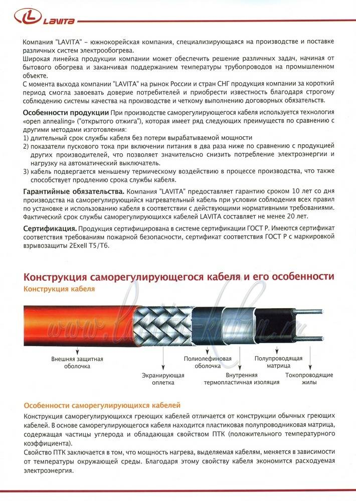 Греющий саморегулирующийся кабель для водопровода: устройство, выбор и монтаж