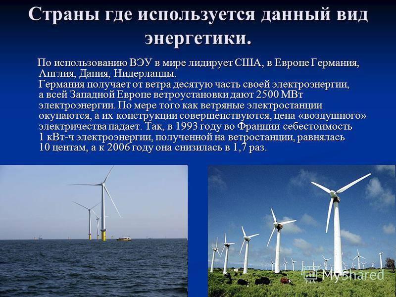 Ветряные электростанции: плюсы, минусы и перспективы