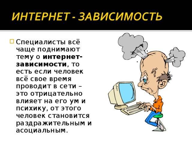Интернет-зависимость, телефономания - опросники для детей, подростков и взрослых