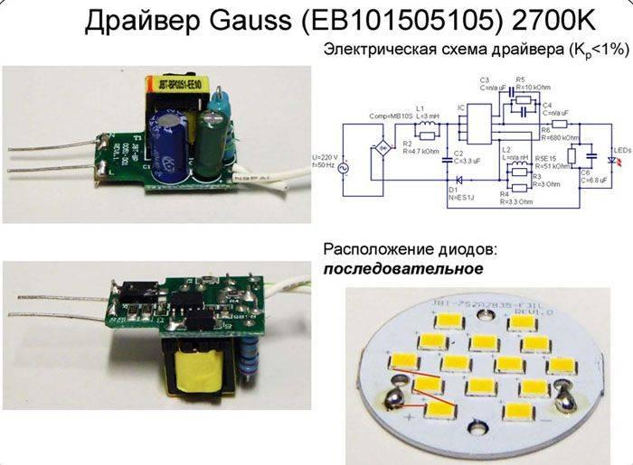 Как правильно подобрать драйвер для светодиодов » сайт для электриков - советы, примеры, схемы