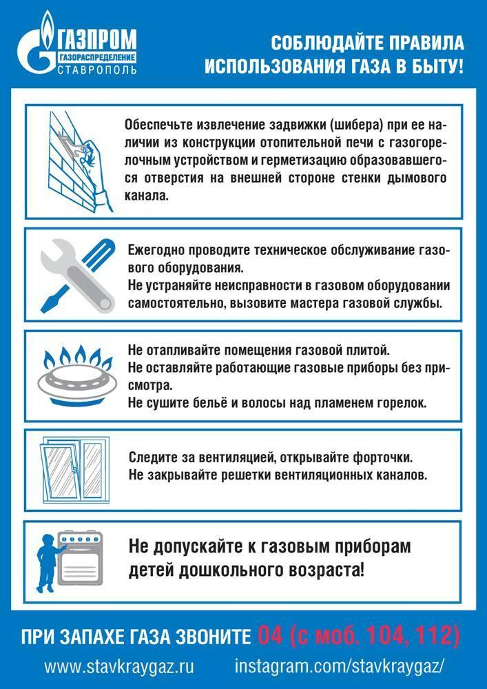 Улучшаем экологию дома: 8 правил пользования газовой плитой