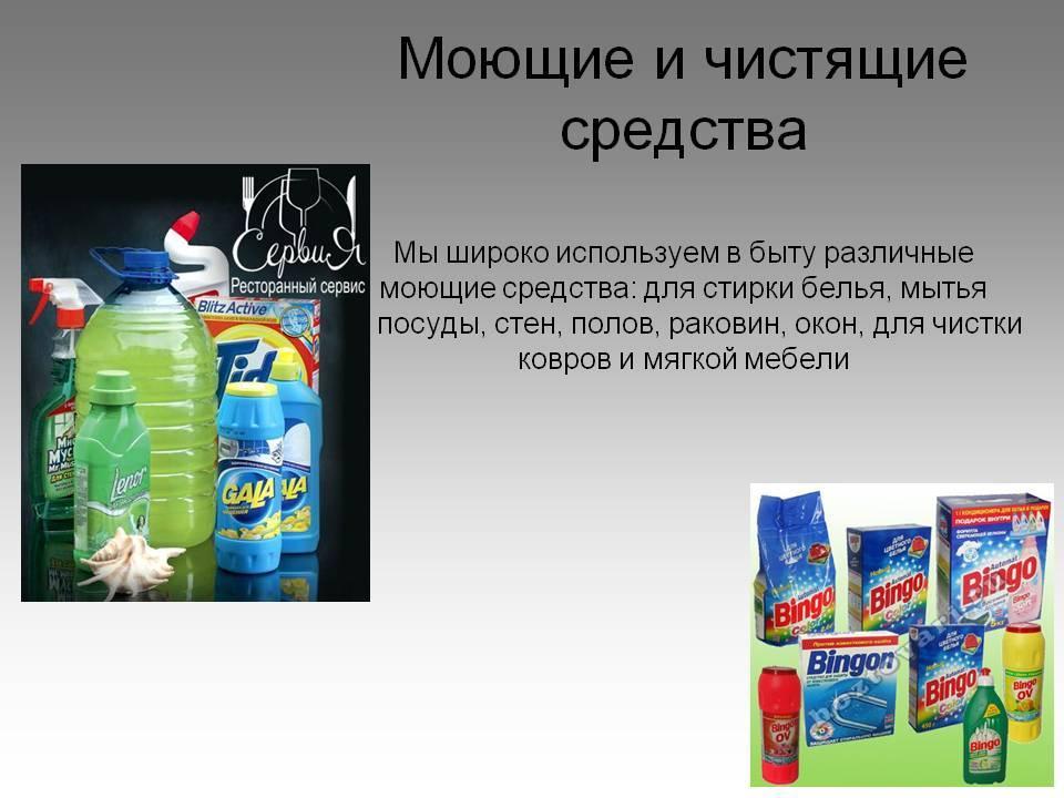 Состав стирального порошка: список химических компонентов детского, автомат, для ручной стирки, таблица вредных и безвредных веществ
