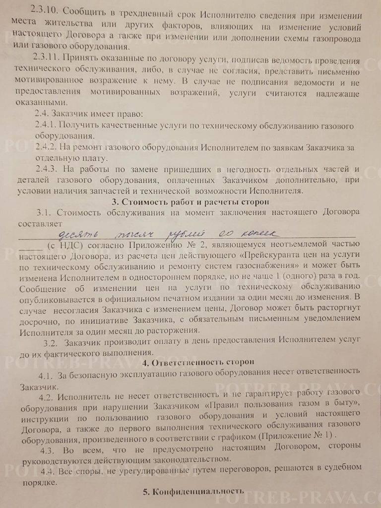 Переоформление договора на газ при смене собственника: порядок действий