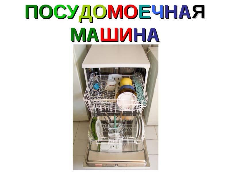 "Нужна ли посудомоечная машина? все аргументы ""за и против"" - точка j"