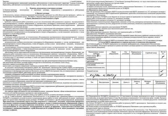 Перезаключение договора на газ: обзор необходимых документов и юридических нюансов - все об инженерных системах