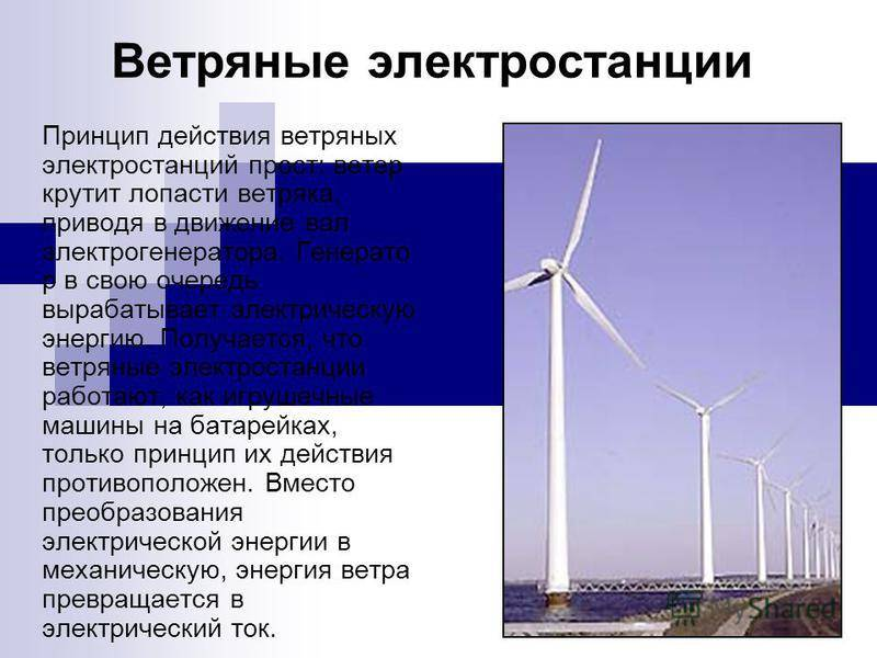 Как работают ветряные мельницы для электричества и как их можно использовать