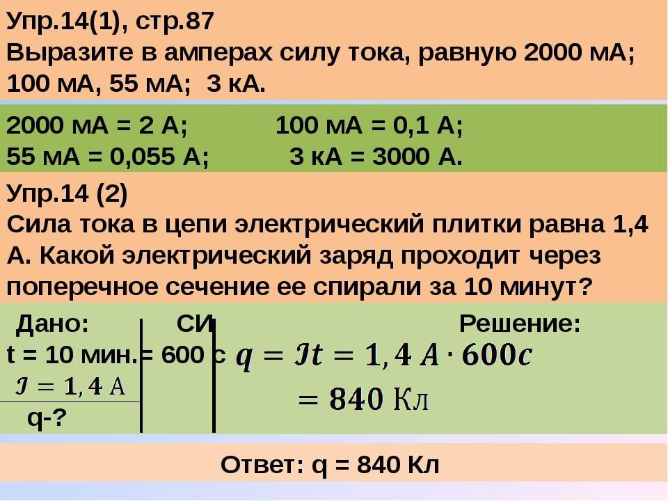 Калькулятор для перевода силы тока в мощность