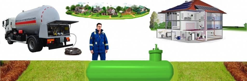 Как правильно заправить газгольдер: правила заправки, стоимость, как узнать остаток газа в емкости