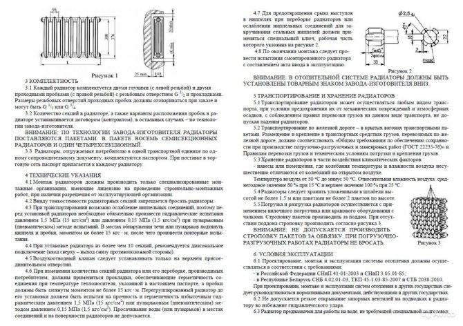 Чугунные радиаторы отопления мс 140 500 технические характеристики и основные правила монтажа,вес радиатора чугунного, 1 секции чугунной батареи,сколько весит чугунная батарея 10 секций,размеры чугунных радиаторов,радиатор чугунный,