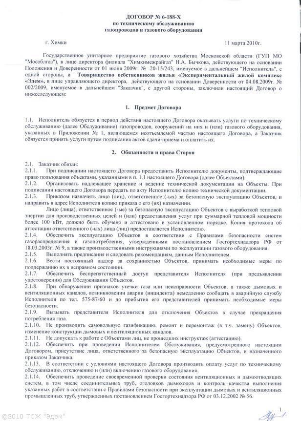 Жизнь среди документов и справок: заключение/перезаключение договора поставки газа