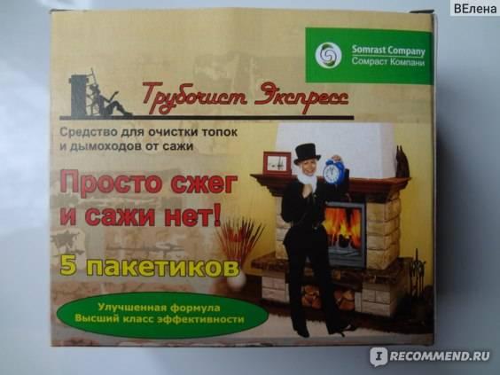Как чистить дымоход печи от сажи: средство для чистки печей и дымоходов, как очистить, почистить кирпичную печь, как избавиться от сажи в печке, чистка дымовых труб