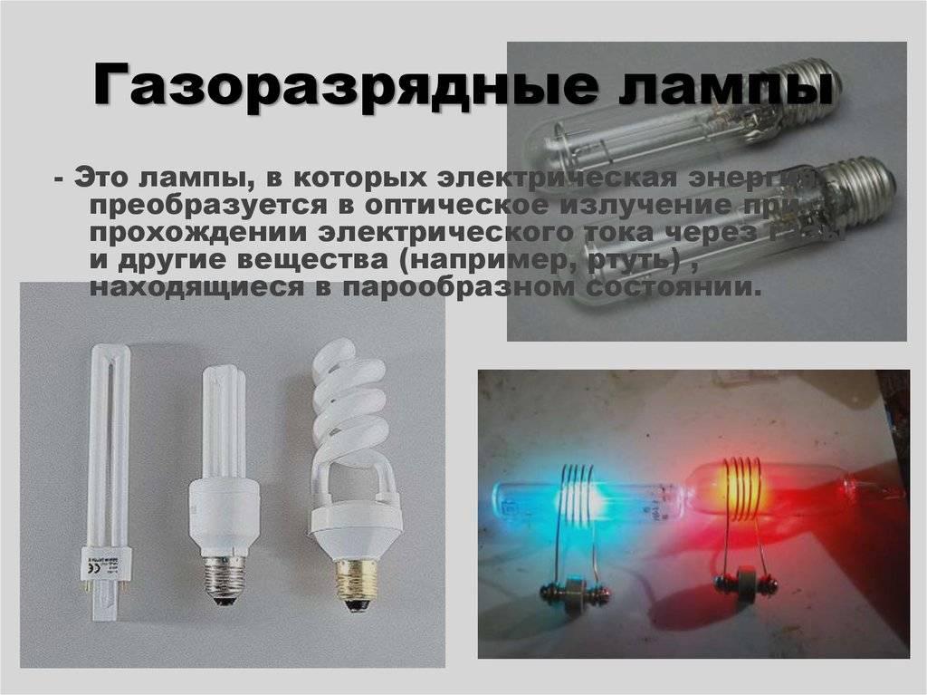 Газоразрядная лампа в автомобиле. устройство и работа лампы