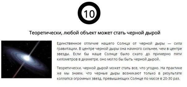 Что будет, если упасть в черную дыру? - hi-news.ru