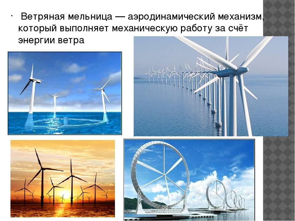 Плюсы и минусы вертикальных ветрогенераторов, их виды и особенности