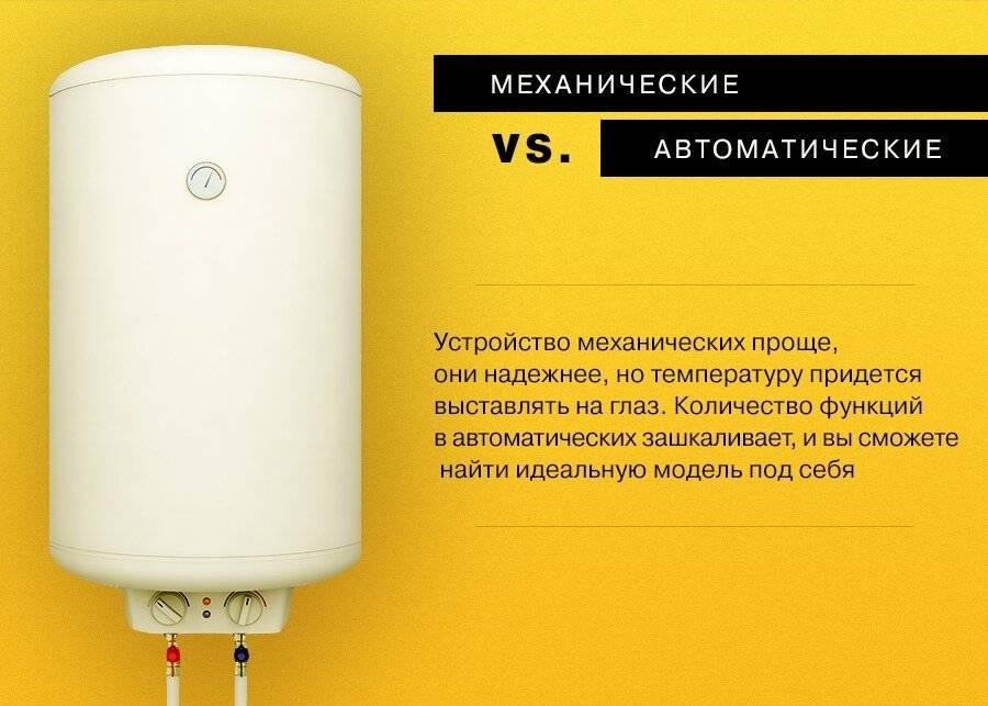 Какой водонагреватель выбрать: определение лучшего оборудования + рейтинг моделей