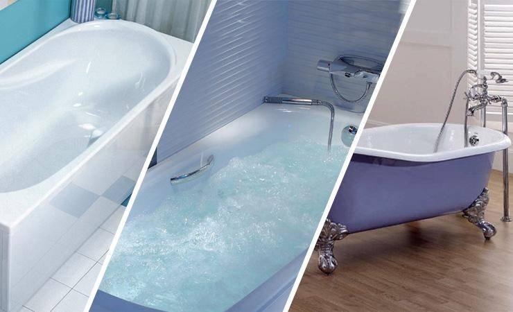 Как выбрать ванну? выбор ванны: акрил или чугун?