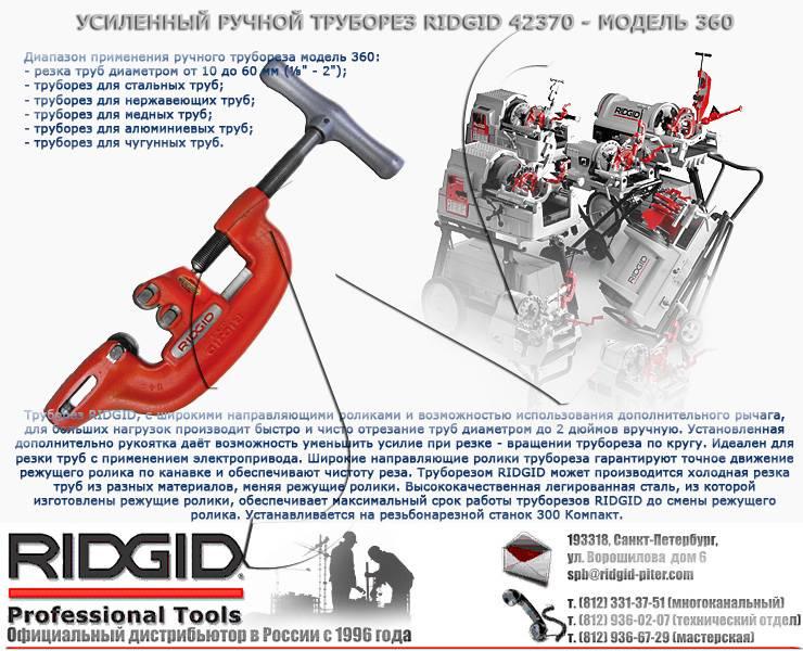 Оборудование для резки труб: виды инструментов и особенности их применения