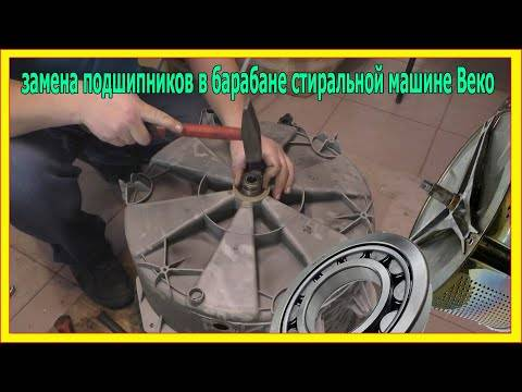 Как самостоятельно поменять подшипник барабана стиральной машины