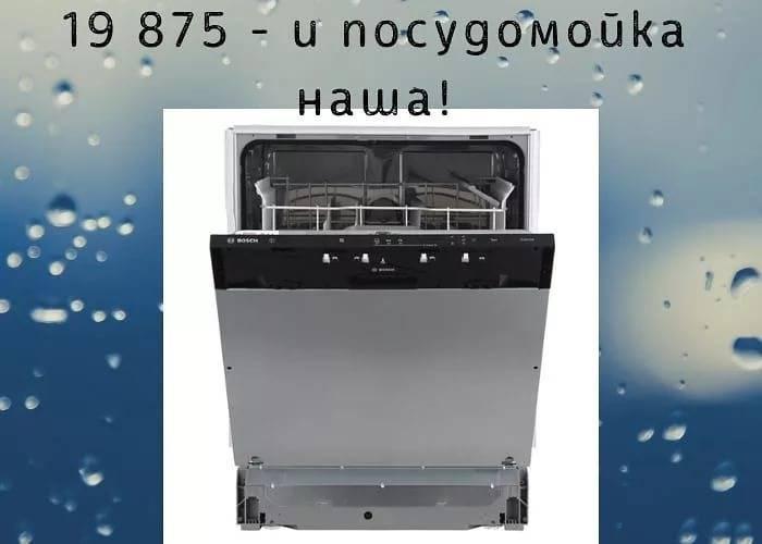 Топ-10 лучшая посудомоечная машина воsсh: рейтинг, как выбрать, характеристики, отзывы