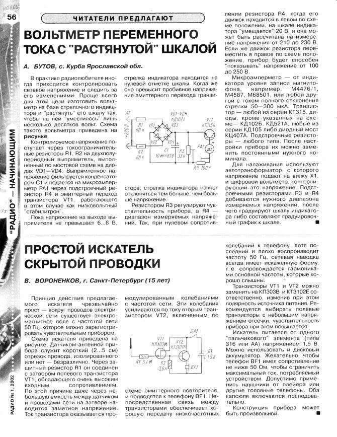 Индикатор скрытой проводки: устройство и схемы детекторов для обнаружения электропроводки