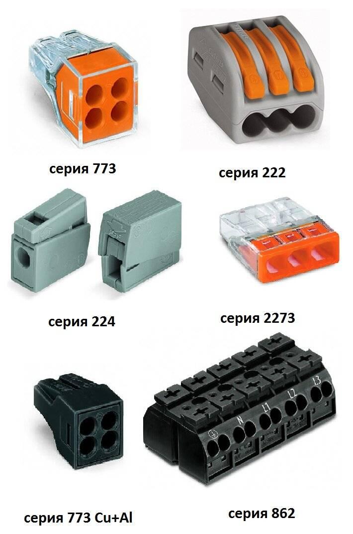 Зажимы для проводов – разновидности современных приспособлений для коммутации электрической проводки