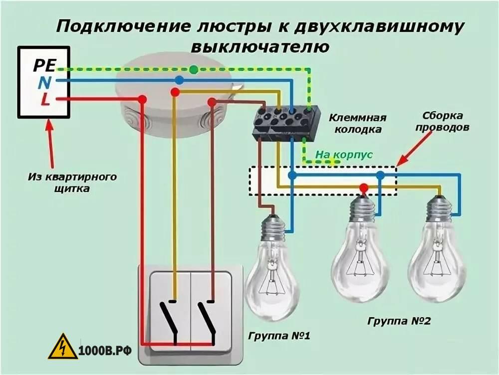 Схема подключения двухклавишного выключателя - строительство и ремонт