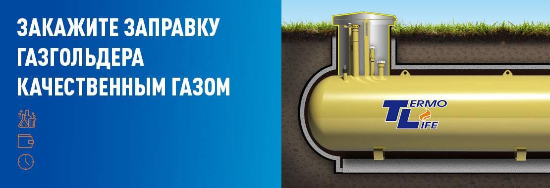 Что дешевле и лучше - газгольдер или магистральный газ? - точка j