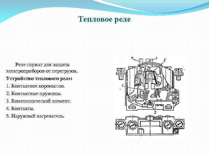 Защита электродвигателя. настройка теплового реле на электродвигателе
