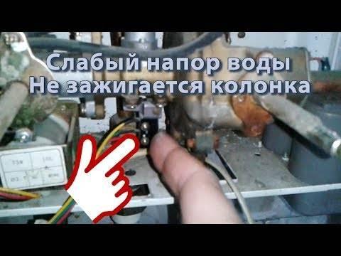 Не зажигается газовая колонка: причины, ремонт