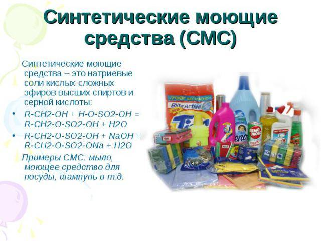 Химия в быту моющие чистящие средства / сайт боровлёвой нины дмитриевны