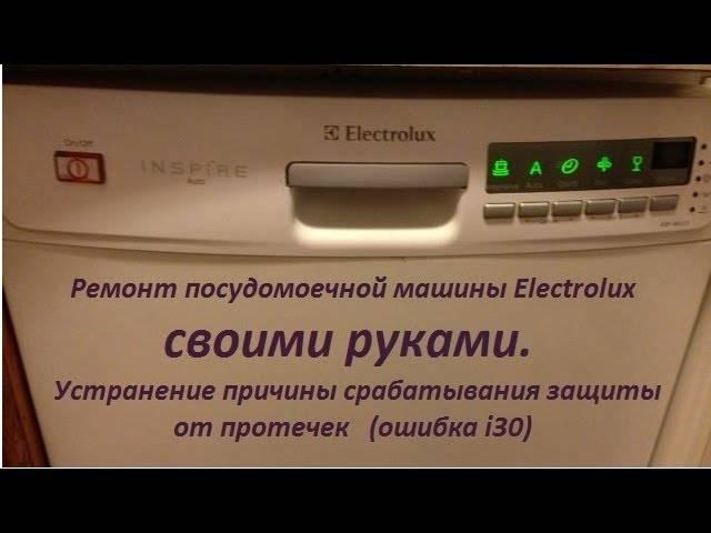 Как разобрать посудомоечную машину: пошаговая инструкция. ошибки посудомоечных машин electrolux