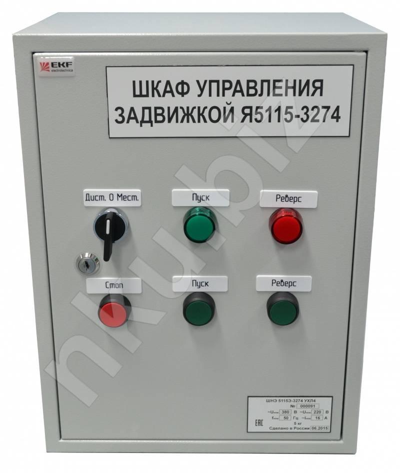 Шкафы управления насосами (шун): схемы подключения, комплектация, назначение и функционал