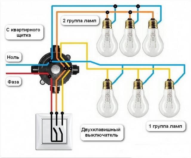 Как подключить двухклавишный выключатель к двум лампочкам