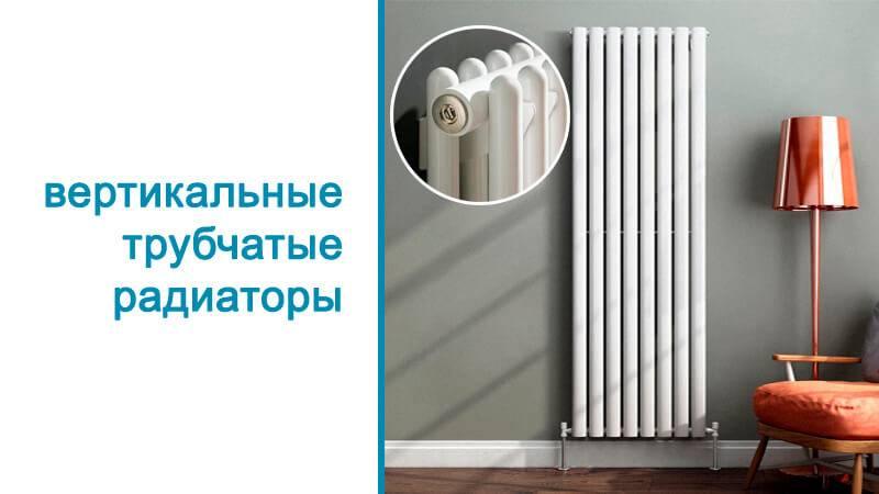 Особенности и приемущества вертикальных радиаторов отопления