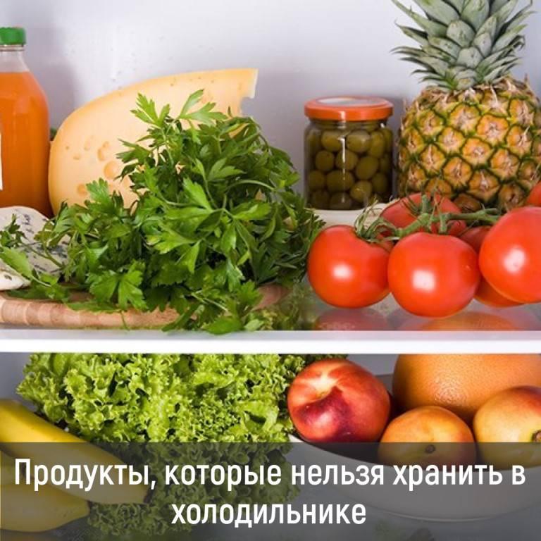 Какие продукты не рекомендуется хранить в холодильнике