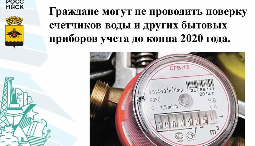Поверка счетчиков воды (холодной и горячей): сроки, как проводится в 2021 году, продлен ли мораторий, законы и постановления, что для нее нужно (какие документы), кто ее делает, обязательна ли она