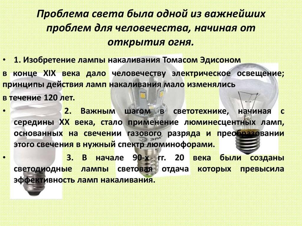 Люминесцентные лампы: принцип работы и основные характеристики, как лучше использовать