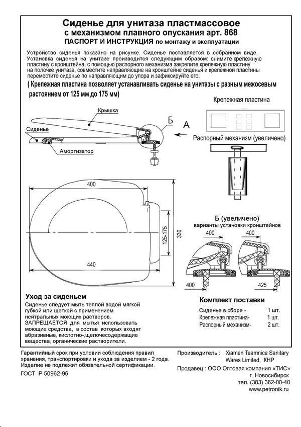 Крепление крышки для унитаза: варианты установки крышки, типичные проблемы и их устранение