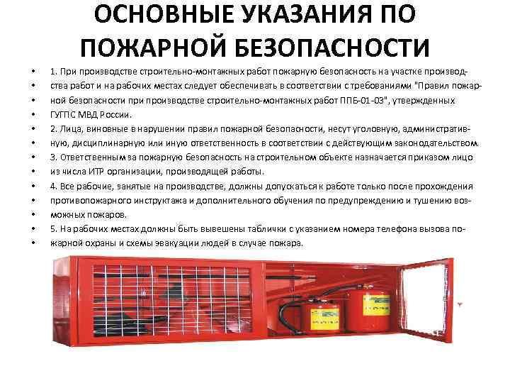 Категория помещения венткамеры по пожарной безопасности - справочная информация