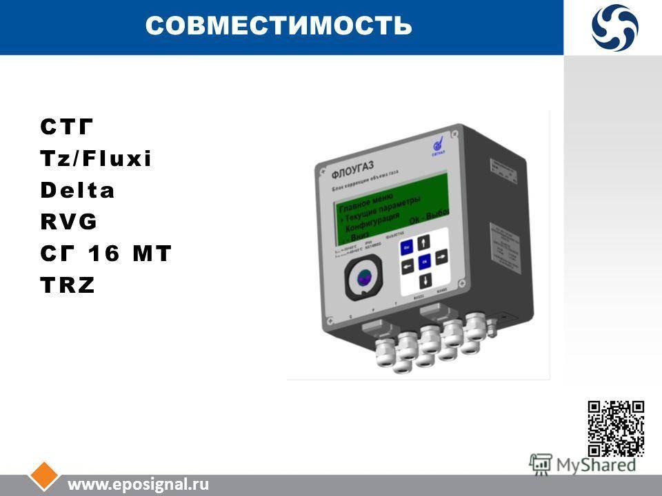 Корректор газа: функции и периодичность проверки устройств корректировки объема топлива