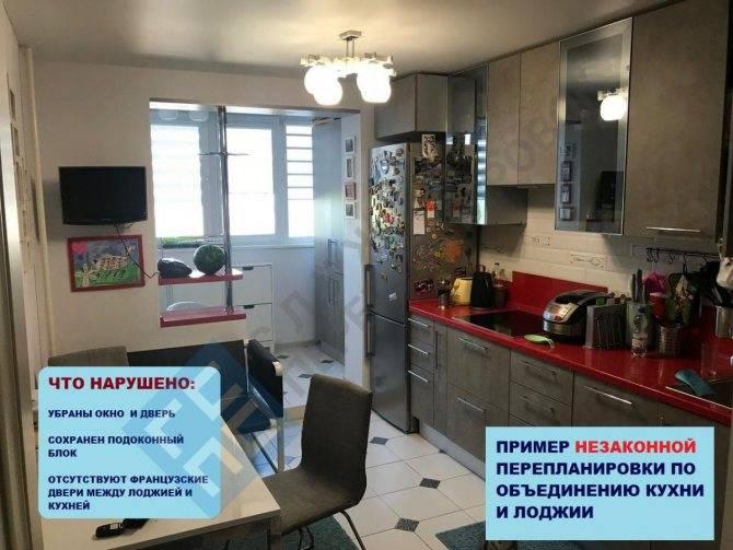 Законна ли перепланировка квартиры — объединение кухни и комнаты
