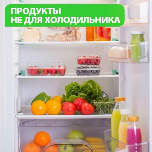16 продуктов, которые на самом деле нельзя хранить в холодильнике (а мы храним)