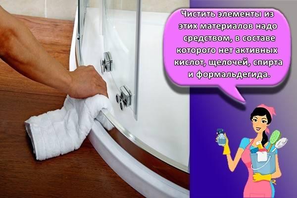 Как помыть душевую кабину в домашних условиях