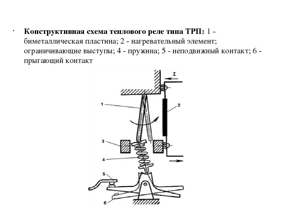 Тепловое реле: устройство, назначение, технические характеристики и разновидности