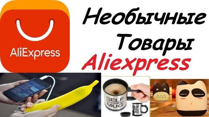 Тест: угадаете, что можно заказать на aliexpress?